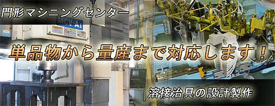 マシニング加工による部品加工・治具製作の秋元鉄工所